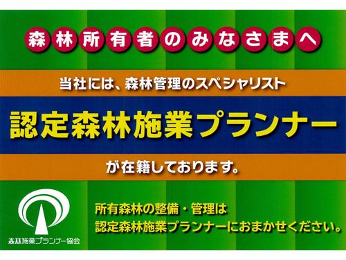 翔真林業株式会社